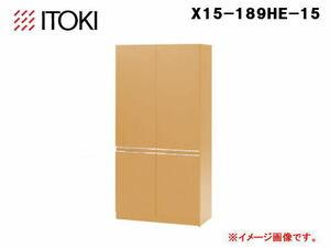 未使用☆イトーキ(ITOKI)書棚 X15-189HE-15 オフィス家具 エグゼクティブ 役員家具☆1816/3BL