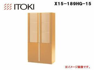 未使用☆イトーキ(ITOKI)ガラス扉付書棚 X15-189HG-15 オフィス家具 エグゼクティブ 役員家具☆1817/3BL