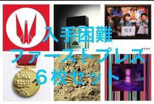 東京事変 アナログ レコード 6点セット 初回生産限定盤  新品 椎名林檎 音楽 大発見 大人 スポーツ 教育