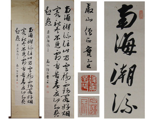 【源】《GoToオークション》比叡山 僧正 筆 書 七言絶句/軸装