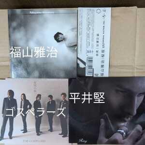 福山雅治 平井堅 ゴスペラーズ CD 3枚セット