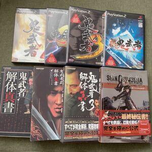 PS2ソフト 解体真書 鬼武者 まとめ売り