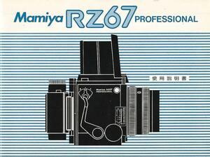 Mamiya マミヤ RZ 67 Pro の使用説明書/オリジナル版(極美品)