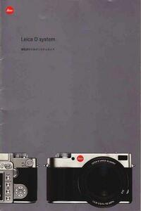Leica Leica D system catalog ( used * beautiful goods )