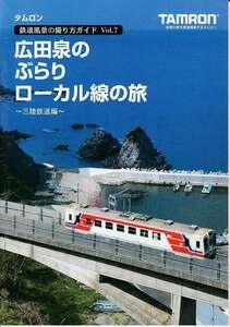 TAMRON Tamron railroad scenery. .. person guide Vol.7/ three land railroad compilation ( new goods )
