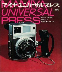 MAMIYA Mamiya universal Press UNIVERSAL PRESS catalog ( beautiful goods )