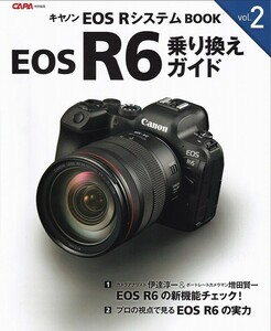 Canon Canon EOS R system BOOK/Vol.2[EOS R6 transfer guide ]/CAPA special editing ( new goods )