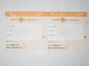 Tak: にっぽん丸クルーズ 株主優待券 商船三井 2枚セット 2021.7.1~2022.6.30