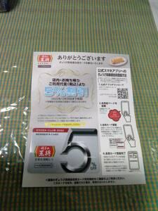 匿名配送 餃子の王将 2022 ぎょうざ倶楽部カード + ¥100割引券3枚 送料無料