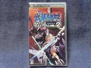 PSP☆武装神姫BATTLE MASTERS Mk.2☆コナミ・新品・未開封品・即決有