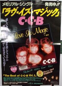 未使用 C-C-B ラヴ・イズ・マジック Love Is Magic ラストシングル販促用B2ポスター 1989年 当時物 非売品 CCB ココナッツボーイズ