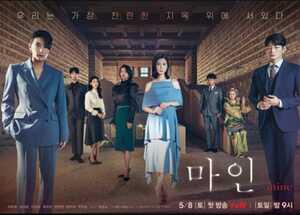 韓国ドラマ【マイン mine】Blu-ray版 全話 日本語字幕