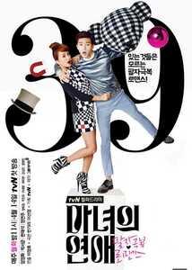 韓国ドラマ 魔女の恋愛 Blu-ray版 全話 日本語字幕