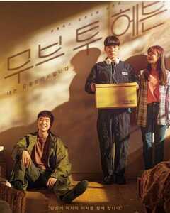 韓国ドラマ『ムーブ・トゥ・ヘブン:私は遺品整理士です』 Blu-ray版 全話