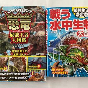 恐竜最強王者大図鑑、最強水王決定戦 戦う水中生物大百科
