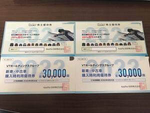 KeePer技研 キーパー技研 株主優待券 20%割引 30,000円分 各2枚ずつ