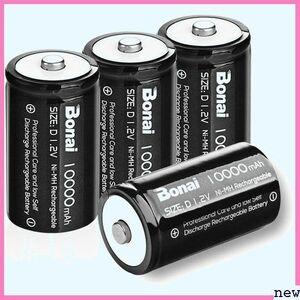 新品★qaave BONAI/単1形充電池/充電式ニッケル水素電池/高容 /液 約1200回使用可能/単二充電池/防災電池 134