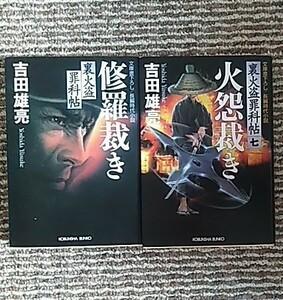 吉田雄亮 裏火盗罪科帖 修羅裁き 火怨裁き 光文社時代小説文庫