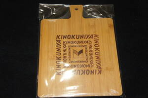GLOW (グロー) 2021年 11月号 増刊 付録 KINOKUNIYA バンブー カッティングボード