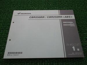 中古 ホンダ 正規 バイク 整備書 CBR250RR CBR250RR ABS パーツリスト 正規 1版 MC51 MC51E CBR250RRH MC51-100 CBR250RRAH MC51-100