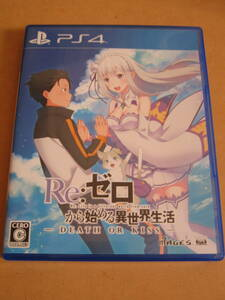 PS4 Re:ゼロから始める異世界生活 ☆送料無料