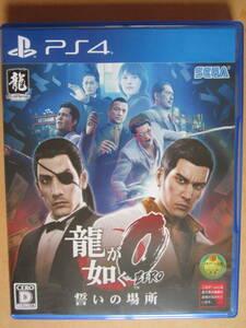 PS4 龍が如く0 誓いの場所 送料無料