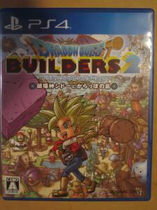 PS4 ドラゴンクエストビルダーズ2 破壊神シドーとからっぽの島 送料無料