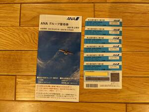 ◆全日空 ANA 株主優待券 6枚 +グループ優待券冊子付 送料無料