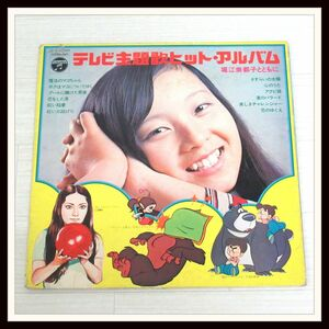 LP Horie Mitsuko togheter with tv theme music hit * album KKS-20065 junk [I5[S2