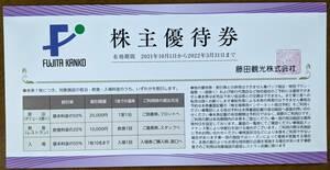 株主優待 藤田観光 株主優待券(1~4枚)
