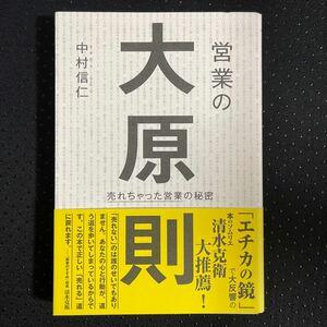 営業の大原則/中村信仁 (著者)