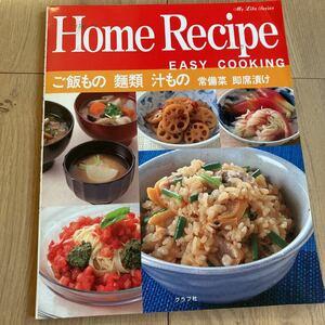 料理本 レシピ本