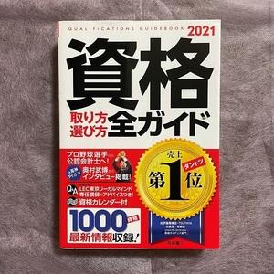 【送料込!】★2021年版 資格取り方選び方全ガイド★