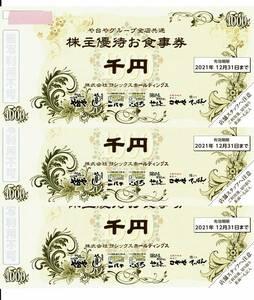 ヨシックス 株主優待お食事券 3000円分+20off券(10枚)