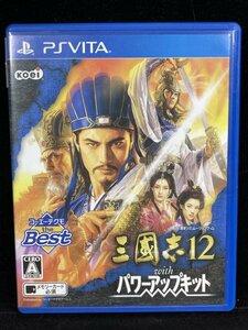 送料無料!PSVITA 三國志12 with パワーアップキット シミュレーションゲーム