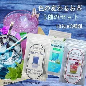 飲み比べセット 青いお茶 バタフライピー 10包 ミントバタフライピー 10包 赤いお茶 サンルージュ 10包 全30包 アントシアニン