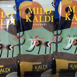 【送料無料】カルディコーヒー マイルドカルディ 3袋 ペーパーフィルター用 コーヒー豆 KALDI 中挽き