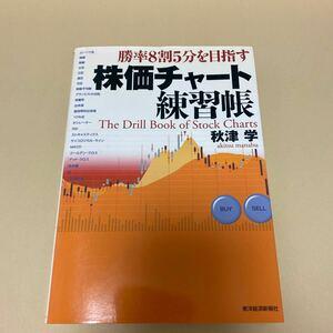 株価チャート練習帳 勝率8割5分を目指す/秋津学 (著者)