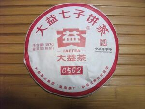 上海茶叶市場 プーアール茶 大益七子餅茶 熟茶 0562