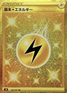 基本雷エネルギー UR 封入確認済パック 蒼空ストリーム ポケモンカードゲーム