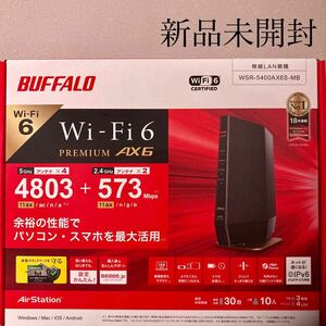 【新品未開封】BUFFALO バッファロー 無線LAN ルーター WSR-5400AX6S-MB マットブラック