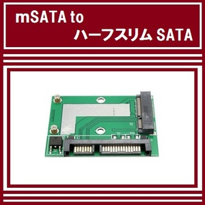 【C0056】 mSATA to Half Slim SATA ハーフスリム 変換 アダプタ