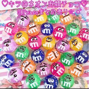 30Peaceまとめ売り★きらきらネオン顔チョコ★デコパーツ