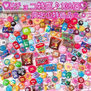 限定1名様★Mチョコ特盛130Peace★デコパーツまとめ売り