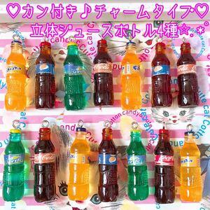 カン付きチャームタイプ★リアルジュースボトル★4種類14Peace