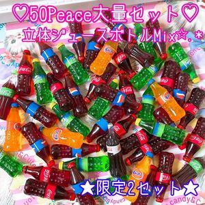 限定2セット特価品★リアルジュースボトル50Peace大量★デコパーツまとめ売り
