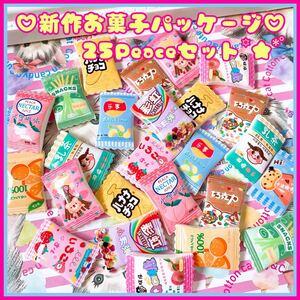 新作袋お菓子パッケージMix★25Peaceセット★デコパーツまとめ売り