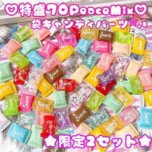 ★限定2セット特価品★袋キャンディ特盛Mix★デコパーツまとめ売り★