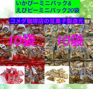 【NEW送料無料】いか&えびピーミニパック 20袋(個包装込) 豆菓子