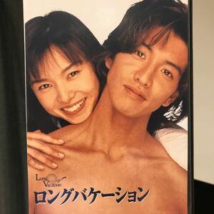 新品未開封 ロングバケーション 木村拓哉 DVD